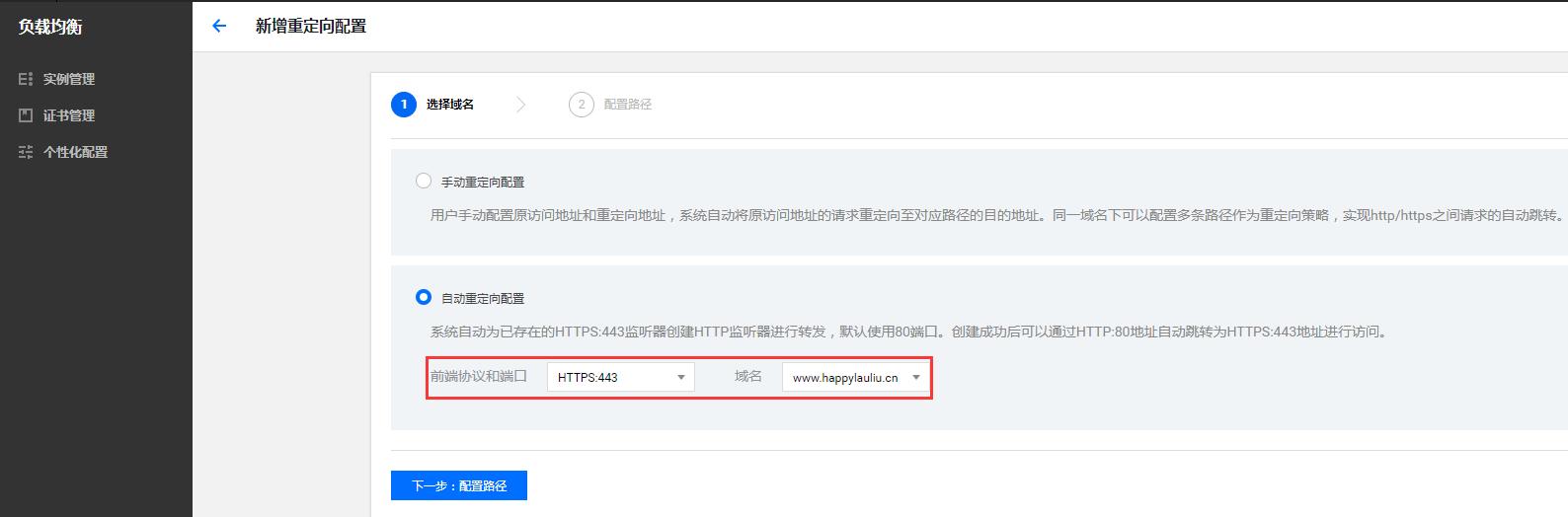 开启http自动重定向功能